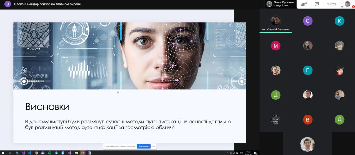 Сучасні напрями розвитку інформаційно-комунікаційних технологій та засобів управління - 2021